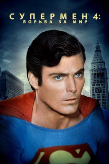 Смотреть Супермен 4: В поисках мира онлайн в HD качестве 720p