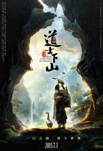 Смотреть И сошёл монах с гор онлайн в HD качестве 720p