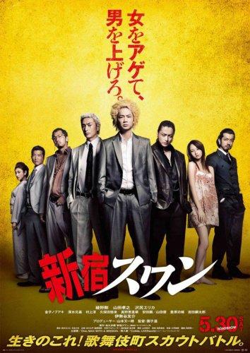 Смотреть Лебедь из Синдзюку онлайн в HD качестве 720p
