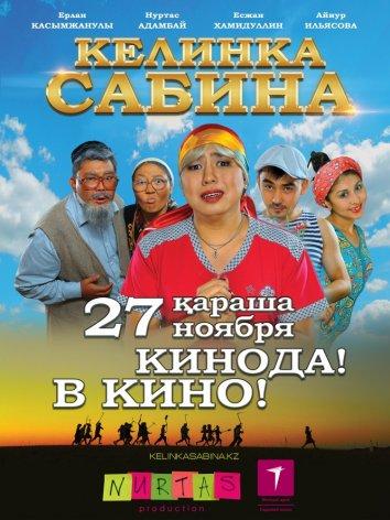 Смотреть Келинка Сабина онлайн в HD качестве 720p