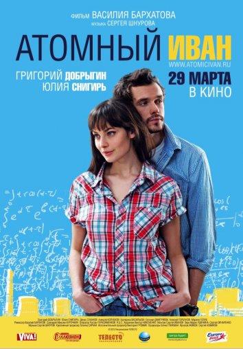 Смотреть Атомный Иван онлайн в HD качестве 720p