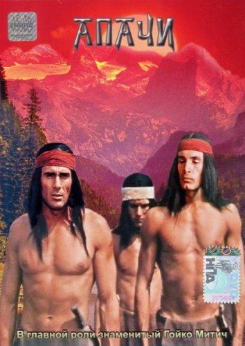 Смотреть Апачи онлайн в HD качестве 720p