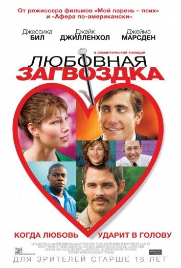 Смотреть Любовная загвоздка онлайн в HD качестве 720p