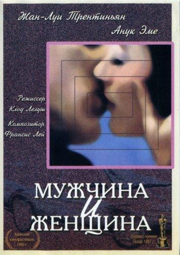 Смотреть Мужчина и женщина онлайн в HD качестве 720p