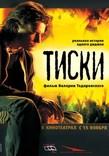 Смотреть Тиски онлайн в HD качестве 720p