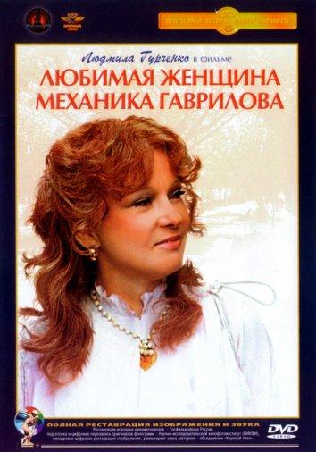 Смотреть Любимая женщина механика Гаврилова онлайн в HD качестве 720p