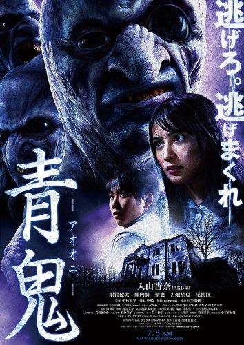 Смотреть Синий демон онлайн в HD качестве 720p