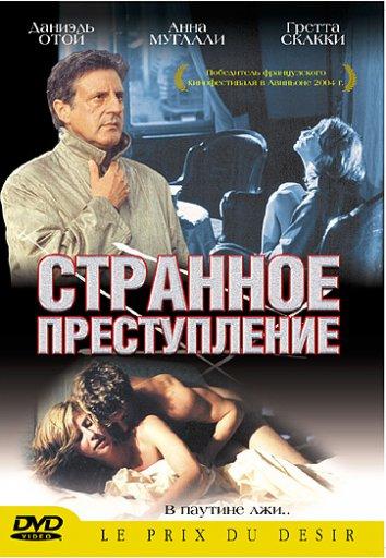 Смотреть Странное преступление онлайн в HD качестве 720p