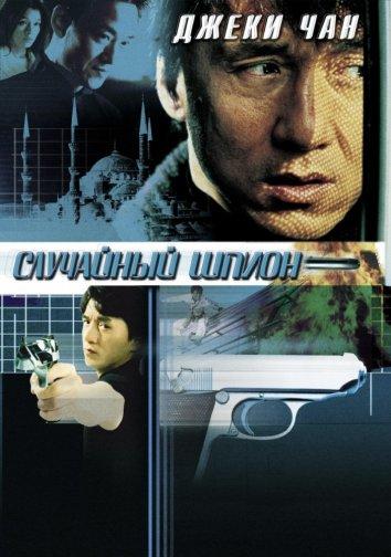Смотреть Случайный шпион онлайн в HD качестве 720p