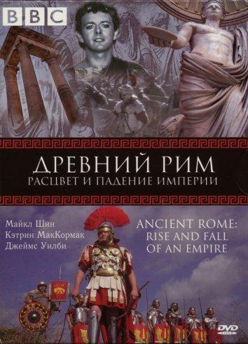 Смотреть BBC: Древний Рим: Расцвет и падение империи онлайн в HD качестве 720p