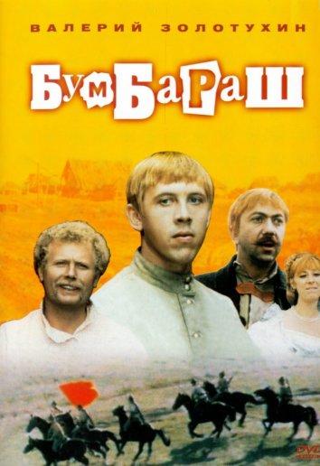 Смотреть Бумбараш онлайн в HD качестве 720p