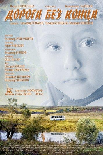 Смотреть Дорога без конца онлайн в HD качестве 720p