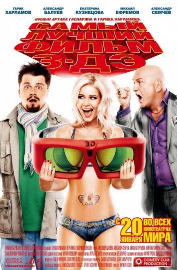 Смотреть Самый лучший фильм 3-ДЭ онлайн в HD качестве 720p