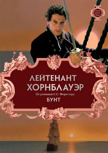 Смотреть Лейтенант Хорнблауэр: Бунт онлайн в HD качестве 720p