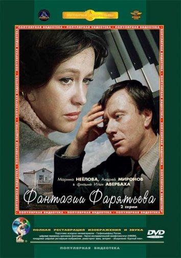 Смотреть Фантазии Фарятьева онлайн в HD качестве 720p