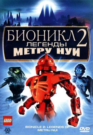 Смотреть Бионикл 2: Легенда Метру Нуи онлайн в HD качестве 720p