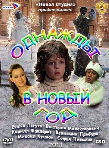 Смотреть Однажды в Новый год онлайн в HD качестве 720p
