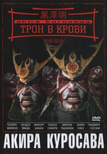 Смотреть Трон в крови онлайн в HD качестве 720p