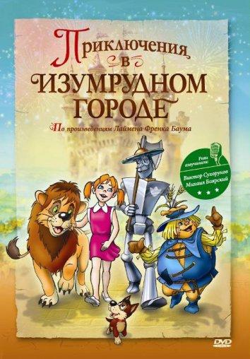 Смотреть Приключения в изумрудном городе: Принцесса Озма онлайн в HD качестве 720p
