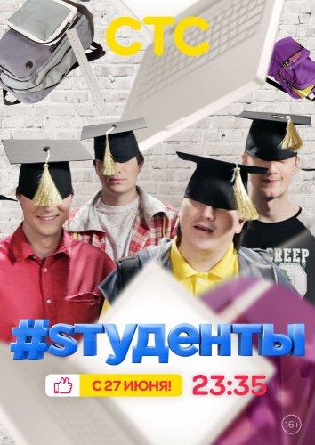 Смотреть #Sтуденты онлайн в HD качестве 720p