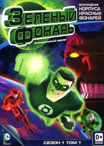 Смотреть Зеленый Фонарь: Анимационный сериал онлайн в HD качестве 720p