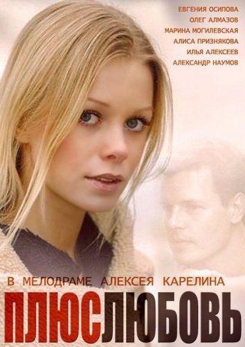 Смотреть Плюс Любовь онлайн в HD качестве 720p