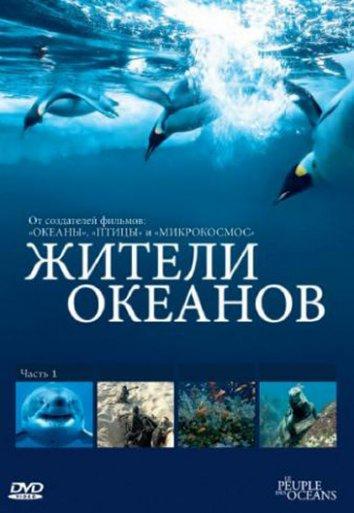 Смотреть Жители океанов онлайн в HD качестве 720p