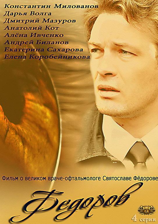 Смотреть мини сериалы русские по 4 серии новинки 2016 бесплатно