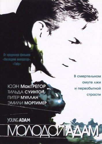 Смотреть Молодой Адам онлайн в HD качестве 720p