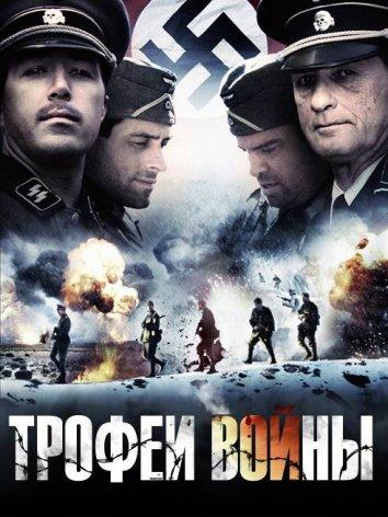Смотреть Трофеи войны онлайн в HD качестве 720p