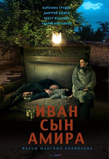 Смотреть Иван сын Амира онлайн в HD качестве 720p