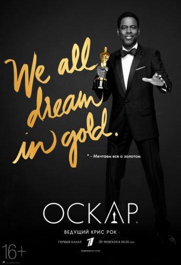 Смотреть 88-я церемония вручения премии «Оскар» онлайн в HD качестве 720p