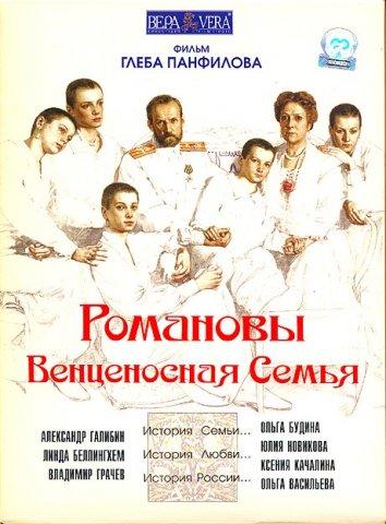 Смотреть Романовы: Венценосная семья онлайн в HD качестве 720p
