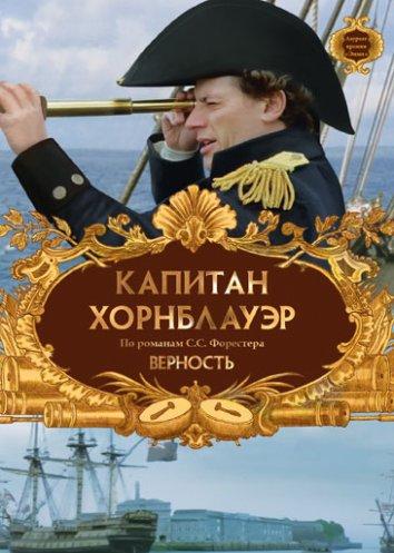 Смотреть Капитан Хорнблауэр: Верность онлайн в HD качестве 720p