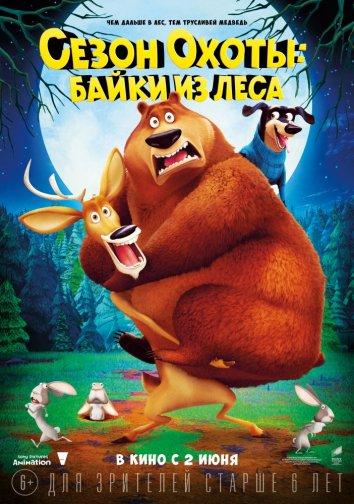 Смотреть Сезон охоты: Байки из леса / Сезон охоты 4: Страшно глупо онлайн в HD качестве 720p