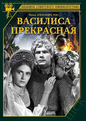 Смотреть Василиса Прекрасная онлайн в HD качестве 720p