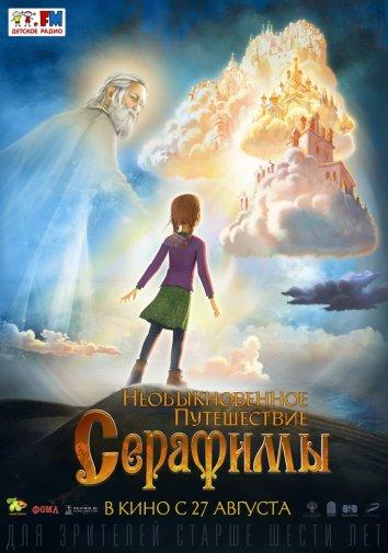 Смотреть Необыкновенное путешествие Серафимы онлайн в HD качестве 720p