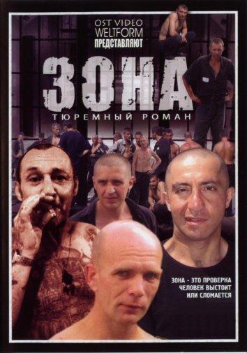 Смотреть Зона / Зона. Тюремный роман онлайн в HD качестве 720p