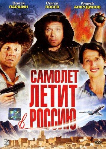 Смотреть Самолет летит в Россию онлайн в HD качестве 720p