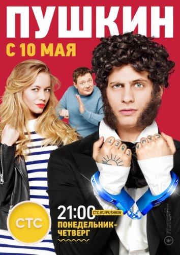 Смотреть Пушкин онлайн в HD качестве 720p