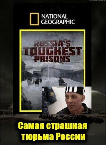 Смотреть Взгляд изнутри: Самая страшная тюрьма России онлайн в HD качестве 720p