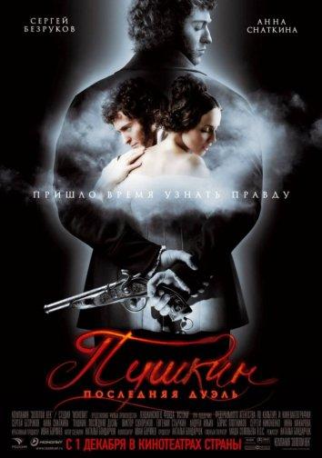 Смотреть Пушкин: Последняя дуэль онлайн в HD качестве 720p