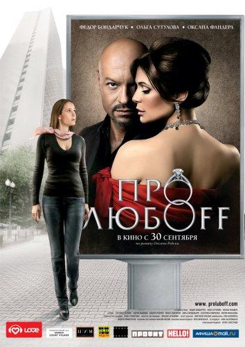 Смотреть Про любоff онлайн в HD качестве 720p