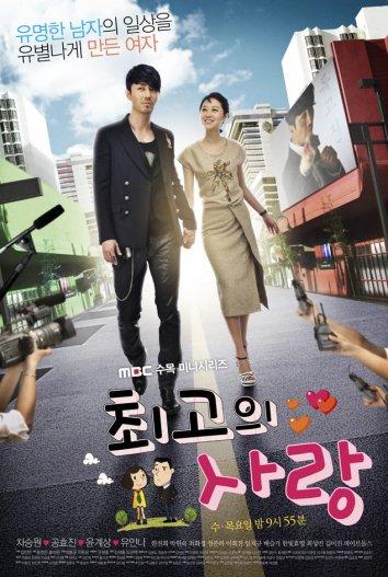 Смотреть Лучшая любовь онлайн в HD качестве 720p