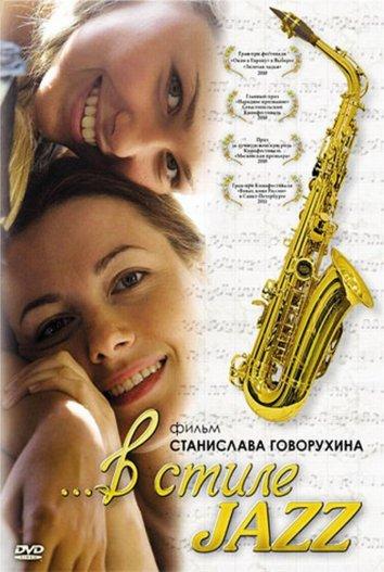 Смотреть В стиле jazz онлайн в HD качестве 720p