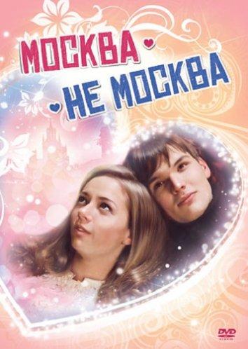 Смотреть Москва – не Москва онлайн в HD качестве 720p