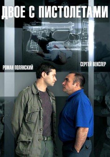 Смотреть Двое с пистолетами онлайн в HD качестве 720p
