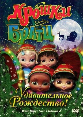 Смотреть Крошки Братц: Удивительное Рождество! онлайн в HD качестве 720p