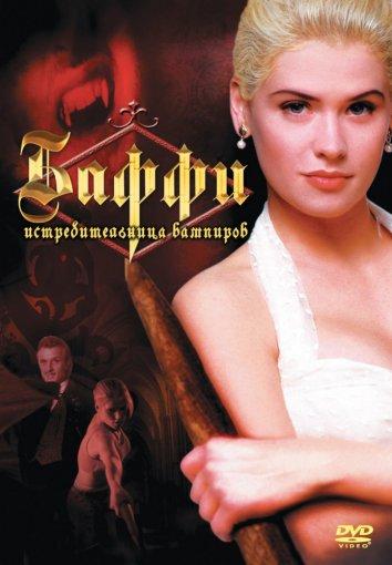 Смотреть Баффи – истребительница вампиров онлайн в HD качестве 720p