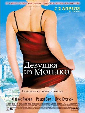 Смотреть Девушка из Монако онлайн в HD качестве 720p